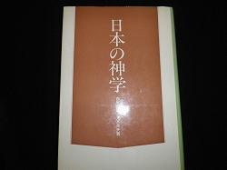 日本の神学 古屋安雄・大木英夫