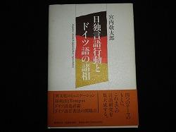 日独言語行動とドイツ語の諸相 宮内敬太郎