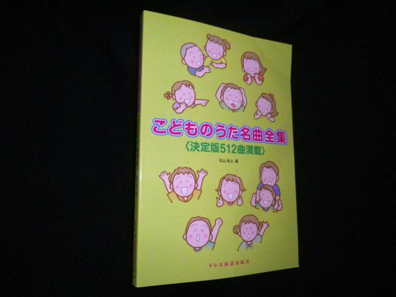 こどものうた名曲全集  松山祐士編
