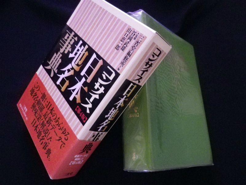 コンサイス日本地名事典 第4版 谷岡武雄監修