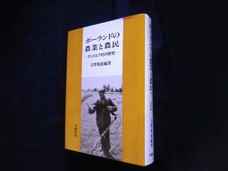 ポーランドの農業と農民 グシトエフ村の研究 吉野悦雄