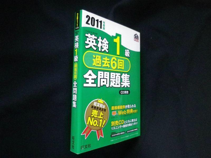 英検1級過去6回 全問題集〈2011年度版〉 旺文社編