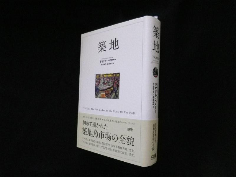 築地 テオドル・ベスター/和波雅子他訳