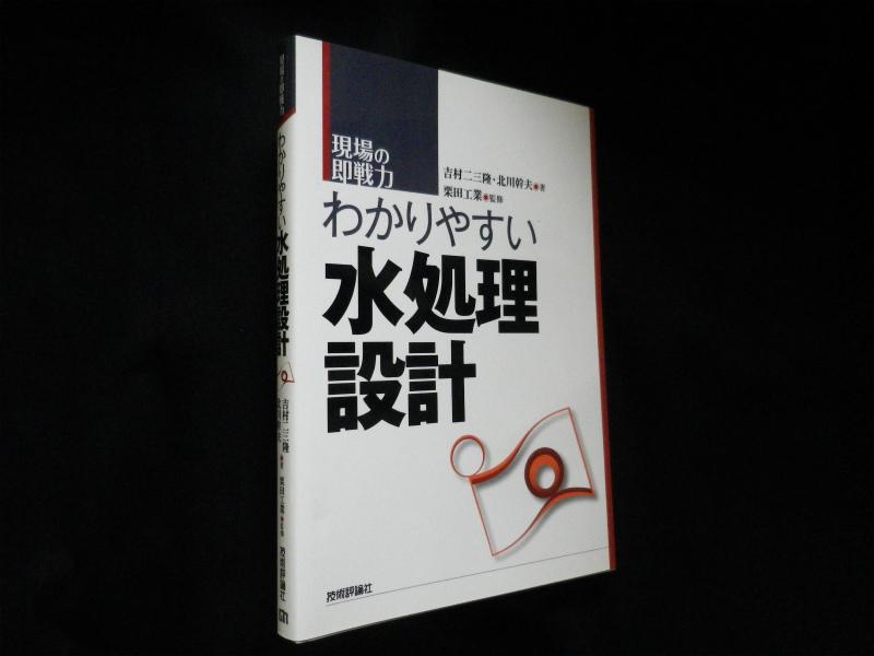 わかりやすい水処理設計 (現場の即戦力) 吉村二三隆他