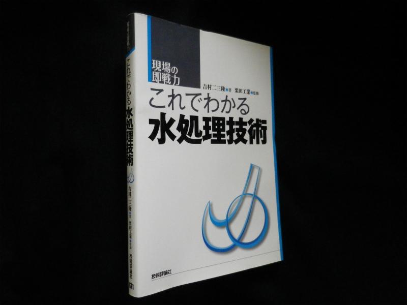 これでわかる水処理技術 (現場の即戦力)  吉村二三隆