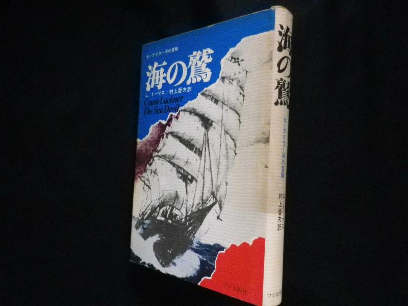 海の鷲 ゼーアドラー号の冒険 L・トーマス/村上啓夫訳