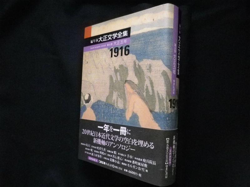 編年体大正文学全集〈第5巻〉大正五年 宮島資夫他