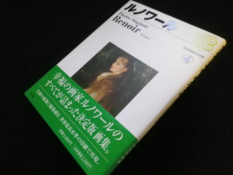 西洋絵画の巨匠 ルノワール 賀川恭子