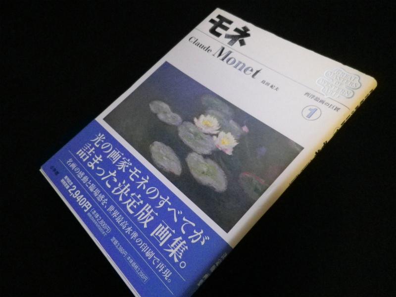 西洋絵画の巨匠 モネ 島田紀夫