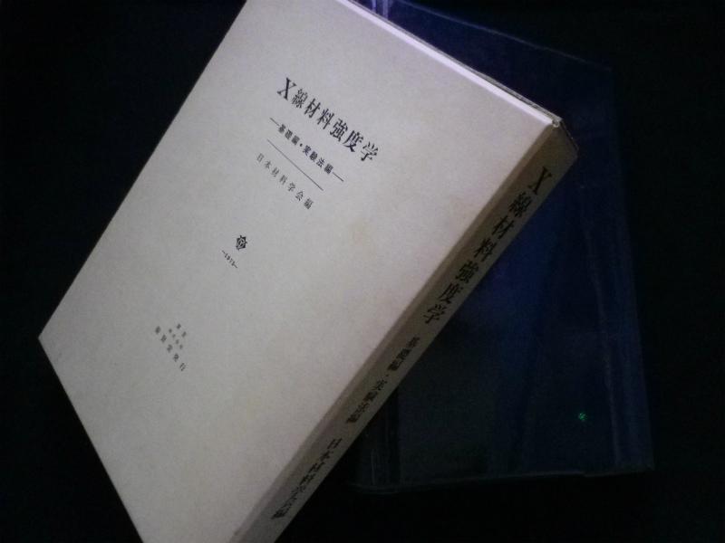 X線材料強度学 基礎編・実験法編 日本材料学会編