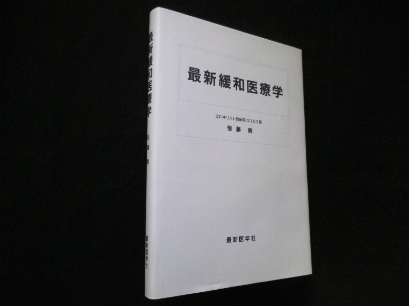 最新緩和医療学 恒藤暁