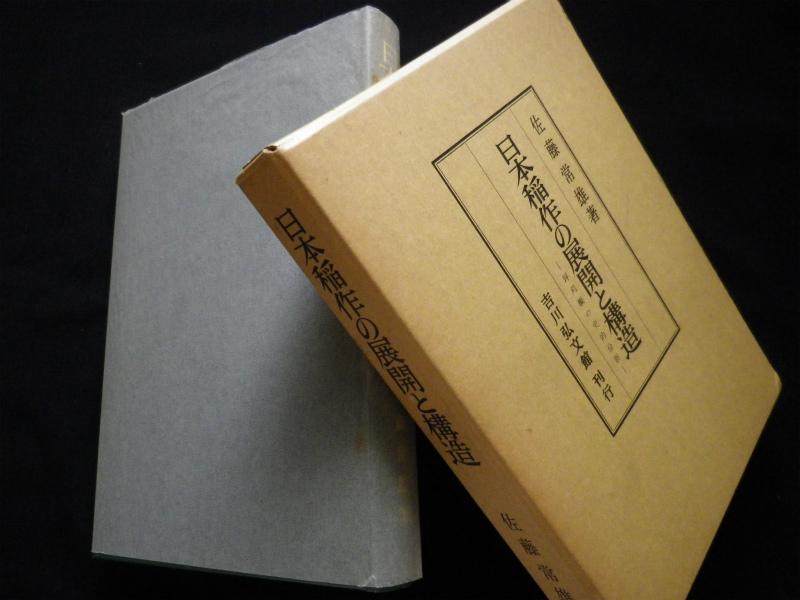 日本稲作の展開と構造 坪刈帳の史的分析 佐藤常雄