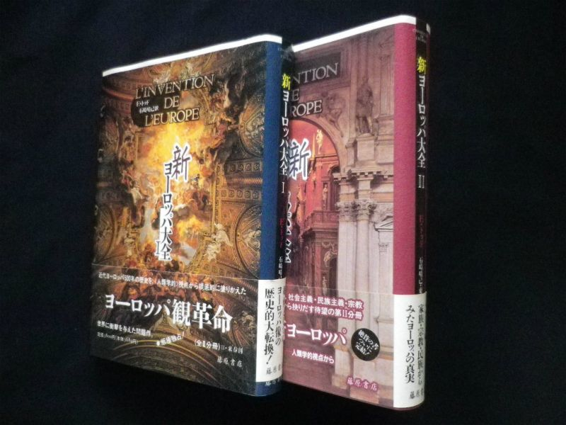 新ヨーロッパ大全 I・II 2冊セット エマニュエル・トッド/石崎晴己訳