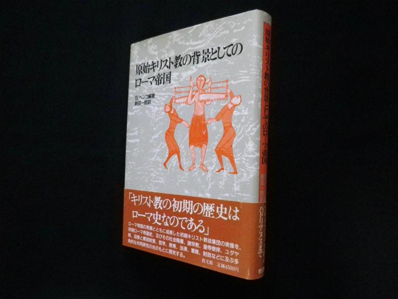原始キリスト教の背景としてのローマ帝国 S.ベンコ/新田一郎 訳