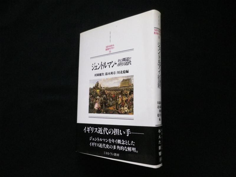 ジェントルマン その周辺とイギリス近代 村岡健次他編