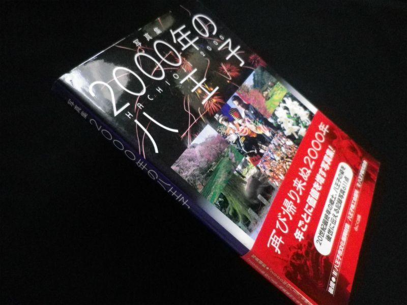 写真集 2000年の八王子 同刊行会 編