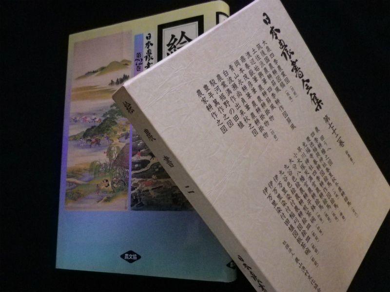絵農書〈2〉 (日本農書全集)  佐藤常雄他編