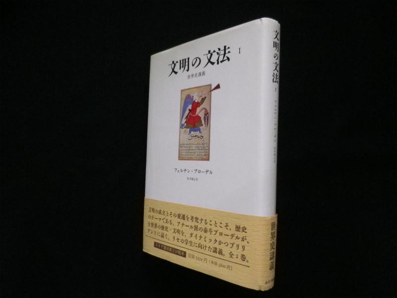文明の文法1 世界史講義 F・ブローデル/松本雅弘訳
