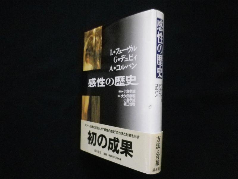感性の歴史 L.フェーヴル他/小倉孝誠編
