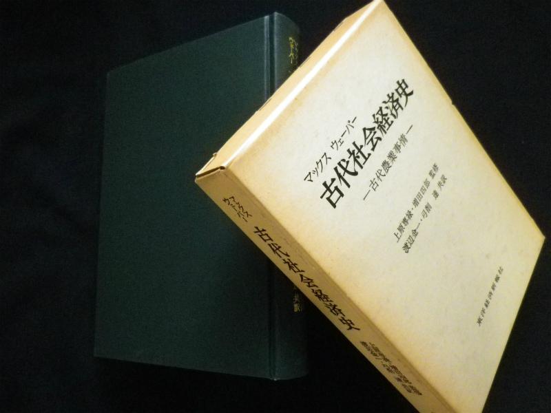 古代社会経済史 古代農業事情 マックス・ウェーバ/上原専禄他訳