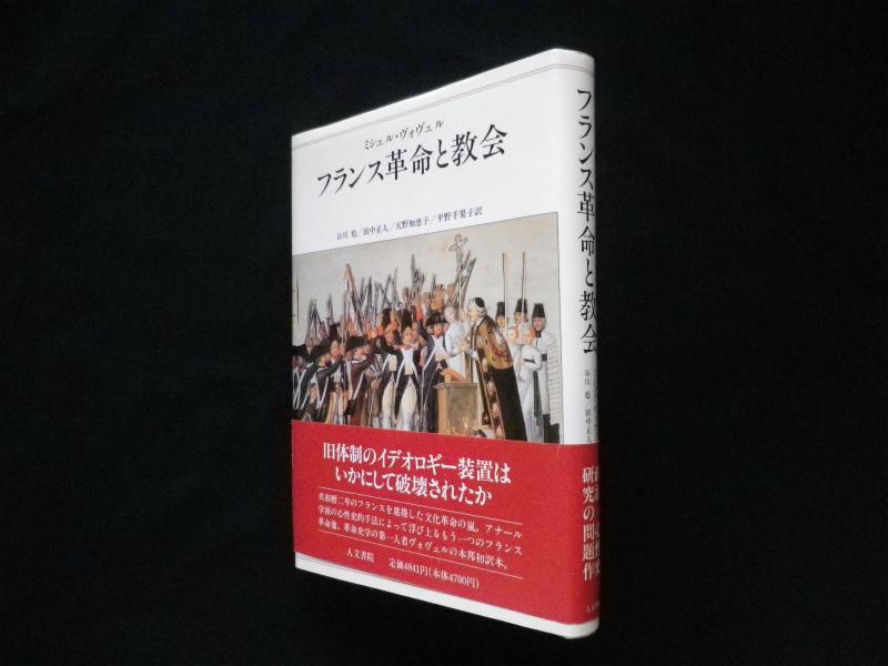 フランス革命と教会 ミシェル・ヴォヴェル/谷川稔他訳