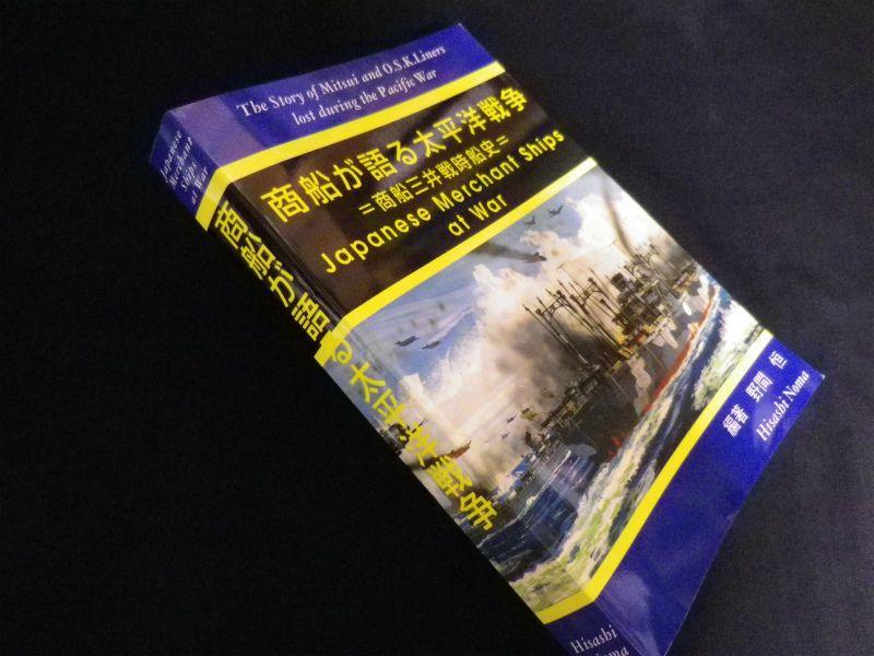 商船が語る太平洋戦争 商船三井戦時船史 野間恒 編著