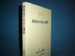民族性の社会心理学 年報社会心理学17 日本社会心理学会編