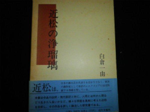 画像1: 近松の浄瑠璃 白倉一由 (1)