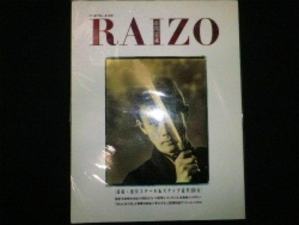 画像1: RAIZO 市川雷蔵 季刊FLIX (1)