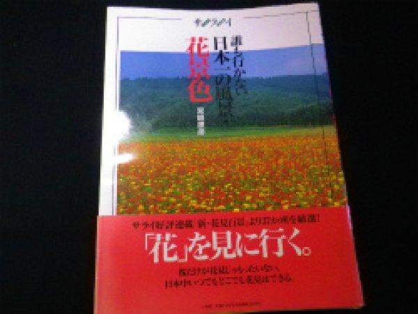 画像1: 誰も行かない日本一の風景・花景色 サライムック 宮嶋康彦 (1)