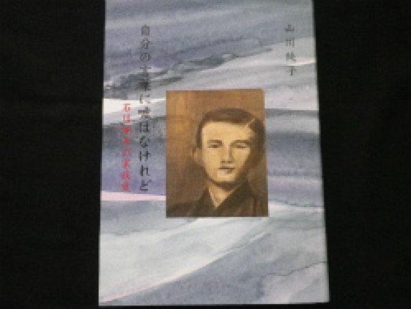画像1: 自分の言葉に嘘はなけれど 石川啄木の家族愛 山川純子 (1)