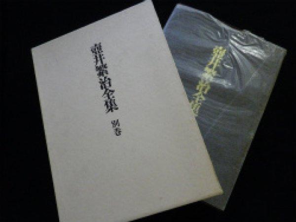 画像1: 壺井繁治全集 別巻 壺井繁治 (1)