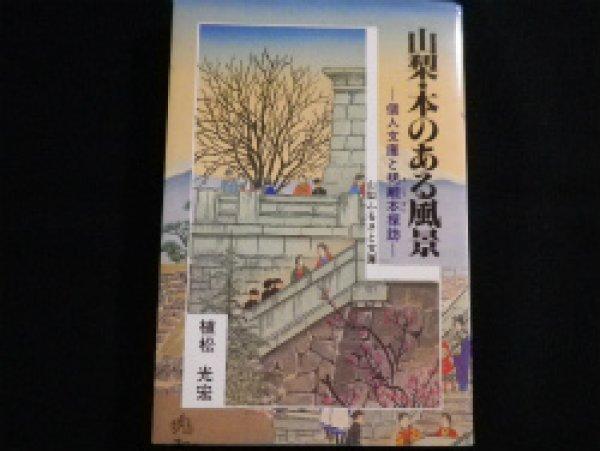 画像1: 山梨・本のある風景 個人文庫と稀覯本探訪 植松光宏 (1)