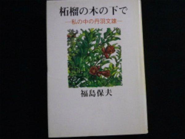 画像1: 柘榴の木の下で 私の中の丹羽文雄 福島保夫 (1)