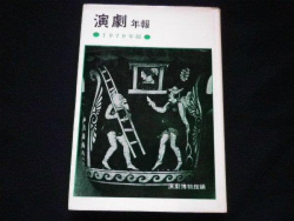 画像1: 演劇年報 1979年版 演劇博物館編 (1)
