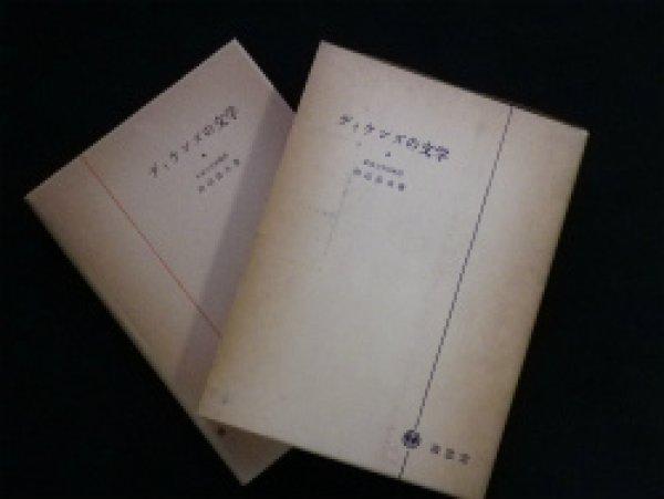 画像1: ディケンズの文学 田辺昌美 (1)