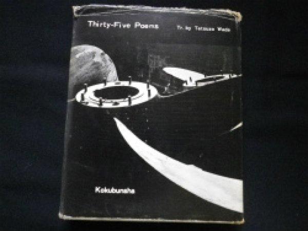 画像1: H.リード詩集 夜の拒否(ピポー叢書70) H.リード 和田徹三訳 (1)