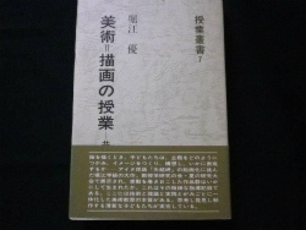 画像1: 美術=描画の授業 : 共同製作 授業叢書7 堀江優 著 (1)