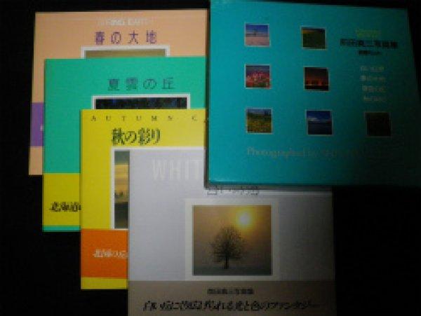 画像1: 前田真三写真集 4冊揃(セット函入) 前田真三 (1)