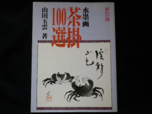 画像1: 茶掛100選 : 水墨画 新訂版 山田玉雲 著 (1)