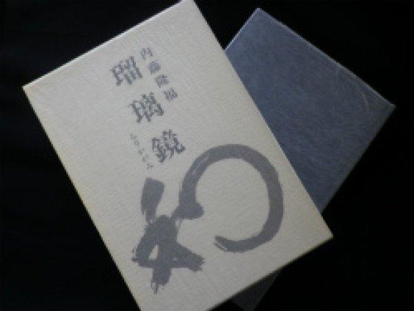 画像1: 瑠璃鏡 内藤隆福 著 (1)