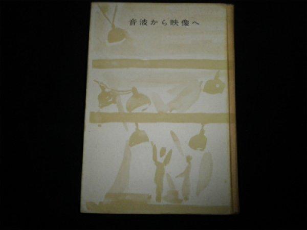 画像1: 音波から映像へ 金子秀三 (1)