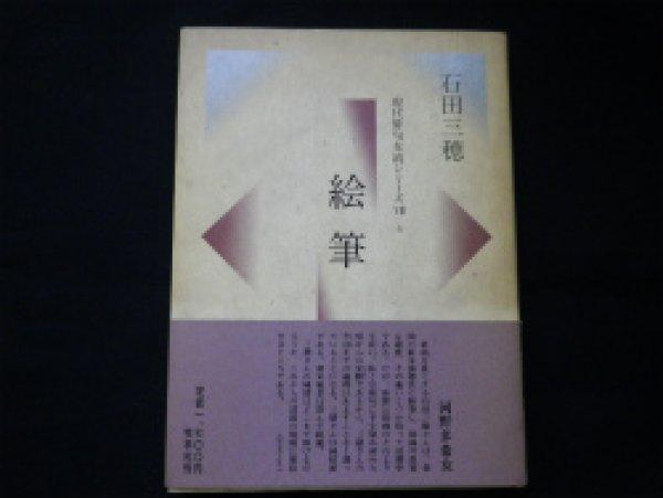 画像1: 絵筆 (現代俳句女流シリーズ 7-4) 石田三穂 (1)