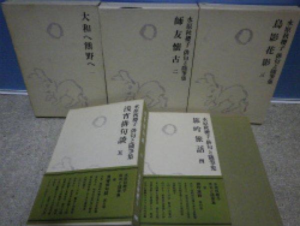 画像1: 水原秋櫻子 俳句と随筆集 全5冊揃 (1)