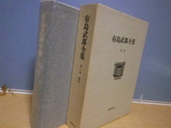 画像1: 有島武郎全集 第2巻 創作1 有島武郎 (1)