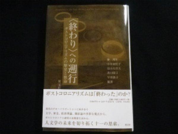 画像1: 「終わり」への遡行 ポストコロニアリズムの歴史と使命  秦邦生他 (1)