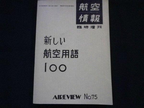 画像1: 航空情報臨時増刊 新しい航空用語100 航空情報編集部 (1)