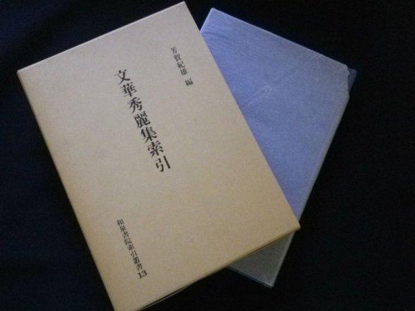 画像1: 文華秀麗集索引 (和泉書院索引叢書) 芳賀紀雄編 (1)