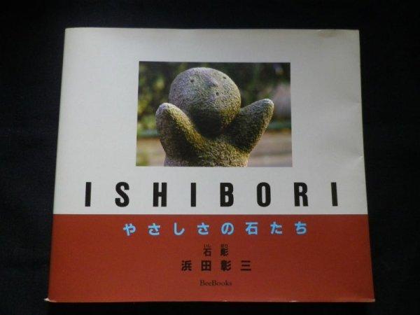 画像1: ISHIBORI―やさしさの石たち (Bee books) 浜田彰三 (1)