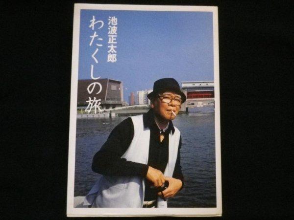 画像1: わたくしの旅 池波正太郎 (1)